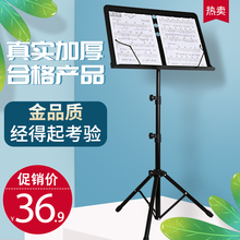 hadfao哈杜 谱ao乐器通用式吉他(小)提琴古筝琴谱台便携