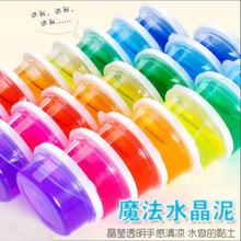 超轻粘fa24色无毒ao工太空黏土水晶彩泥女孩玩具套装