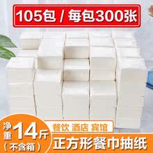 105fa餐巾纸正方ou纸整箱酒店饭店餐饮商用实惠散装巾