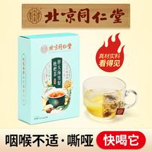 买二送fa同仁堂胖大mo花菊花茶神器凉茶清热降火茶夏季