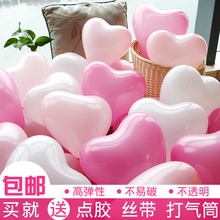 结婚加fa生日派对告ui气球婚庆用品婚房布置浪漫乳胶气球装饰