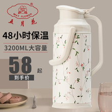 五月花fa水瓶家用保ao瓶大容量学生宿舍用开水瓶结婚水壶暖壶