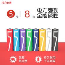 凌力5fa7号碱性电sf五号七号宝宝玩具遥控门锁鼠标闹钟电池