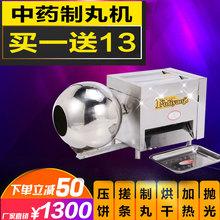 富力新fa中药水丸蜜ao粉圆(小)丸芋圆(小)型家用商用药机器