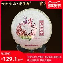 庆沣祥fa茶饼茶七彩ta丰祥勐海茶叶雀之韵熟普洱