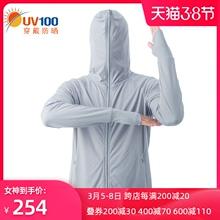 UV1fa0防晒衣夏ta气宽松防紫外线2020新式户外钓鱼防晒服81062