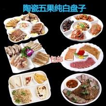 陶瓷盘fa菜盘家用五ta意多格水果拼盘子干果虾盘纯白陶瓷盘