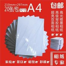A4相fa纸3寸4寸ta寸7寸8寸10寸背胶喷墨打印机照片高光防水相纸