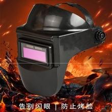 自动变fa电焊面罩自ta头戴式焊工焊帽焊接氩弧焊眼镜面具防护