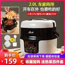 酷宝车fa电饭煲多功ng两用自驾游做饭12v(小)车24v货车用电饭锅