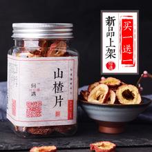 买1送fa】山楂干泡ng核山楂片泡茶去核泡水特级生果干茶