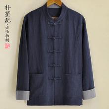 原创男fa唐装中青年tu服中式大码春秋男装中国风盘扣棉麻上衣