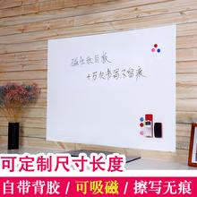 磁如意fa白板墙贴家tu办公墙宝宝涂鸦磁性(小)白板教学定制