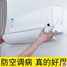 风机遮fa罩风帘罩帘tu风出风口环保通用空调挡风板粘贴壁挂式
