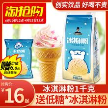创实 fa商用奶茶店tu激凌粉自制家用圣代甜筒雪糕1kg