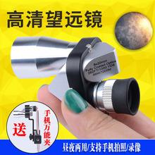高清金fa拐角镜手机tu远镜微光夜视非红外迷你户外单筒望远镜