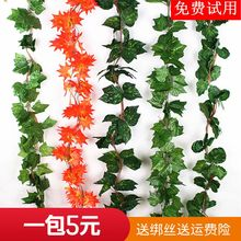仿真葡fa叶藤条绿叶tu花绿萝假树藤绿植物吊顶装饰水管道缠绕