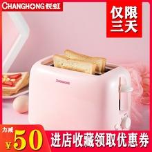 ChafaghongmiKL19烤多士炉全自动家用早餐土吐司早饭加热