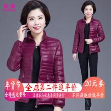 中年女fa秋装羽绒棉mi轻薄棉衣外套妈妈装冬季大码保暖(小)棉袄