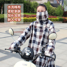 电瓶车fa晒服透气防ng女长式格子加厚男骑车电动摩托车防晒衣