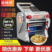 俊媳妇fa动不锈钢全ng用(小)型面条机商用擀面皮饺子皮机