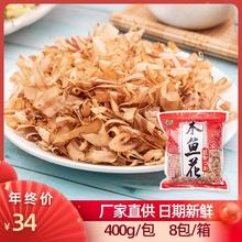 木鱼花商用柴鱼片猫饭日fa8料理寿司to材日本章鱼(小)丸子材料