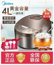Midea/美fa5L升4Lto饭煲家用多功能智能米饭大容量电饭锅