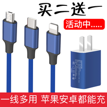多功能充电器数据线一拖fa8通用型三to苹果安卓type-c手机一线多头三头万能