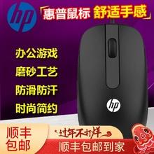 惠普鼠标有线光学USB家fa9办公笔记to款电脑顺丰包邮