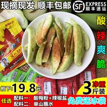 桂美禾fa酸脆青3斤ko西生吃青酸�S现摘清脆象牙芒