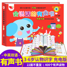 会说话fa有声书 充st3-6岁宝宝点读认知发声书 宝宝早教书益智有声读物宝宝学