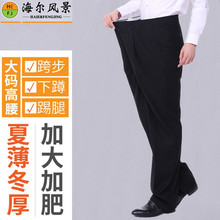 中老年fa肥加大码爸hi秋冬男裤宽松弹力西装裤高腰胖子西服裤
