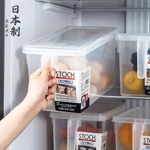 日本进fa冰箱保鲜盒le食物水果蔬菜鸡蛋长方形塑料储物收纳盒