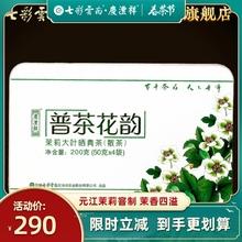 庆沣祥普洱茶 fa茶花韵 七le庆丰祥茉莉普洱茶生茶散茶200g
