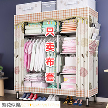 [fashionole]简易衣柜布套外罩 布衣柜