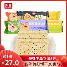 四洲酥fa薄梳打饼干le食芝麻番茄味香葱味味40gx20包