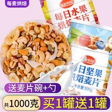 烘焙坚fa水果干吃即le速食配酸奶麦片懒的代餐饱腹食品