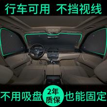 汽车遮fa板车用遮阳le遮阳帘挡阳板前挡遮光帘防晒隔热
