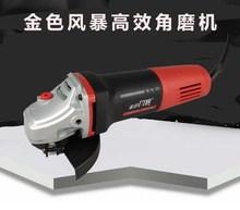 金色风fa角磨机工业le切割机砂轮机多功能家用手磨机磨光机