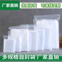 防尘迷fa零食精品中le特厚封装塑封带自封袋(小)号保鲜袋商用