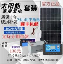 整套太阳能发电系统家fa73000kp调冰柜电磁炉水泵等