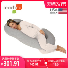 Leafahco美国ch功能孕妇枕头用品C型靠枕护腰侧睡拉链抱枕