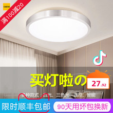 铝材吸fa灯圆形现代sted调光变色智能遥控亚克力卧室上门安装