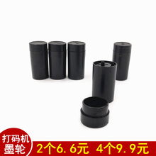 包邮单fa排油墨芯价an用18mm20mm墨轮标价机打码机墨心