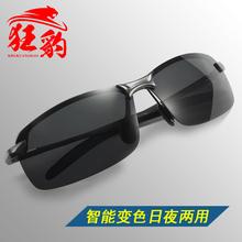 变色墨镜男2018新款太阳镜男士偏光fa15机开车li镜日夜两用