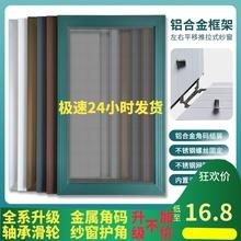纱窗网fa装推拉式定li金纱窗门移动塑钢防蚊鼠不锈钢丝网沙窗