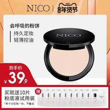 [fbaut]Nico粉饼定妆散粉持久