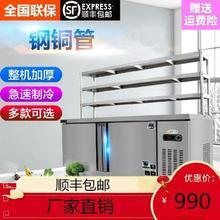 案板饮fb店柜台冷藏ut商用冰箱冷冻凉菜双门保鲜柜鱼肉货式