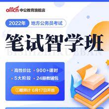 中公2022年fb4务员考试cb视频省考课程课件新疆山东云南河北