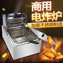 厨火火fb用单缸电油fp炸锅油炸炉炸薯条鸡油条机不锈钢油炸炉